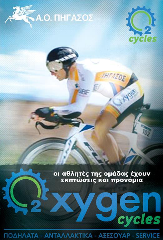 Pigasos Poster v2b